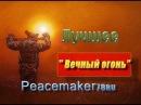 Войны с 1941-2001 Сергей Тимошенко-Вечный огонь(FULL SCREEN HD)