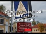 ВСПОМНИЛОСЬ.....Самый пешеходный город России - СНЕЖИНСК!