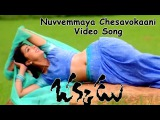 Okkadu Movie || Nuvvemmaya Chesavokaani Video Song || Mahesh Babu, Bhumika, Shreya Ghoshal