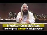 Ученый Ахли-Сунны Шейх Тарик Никто кроме шиитов не войдет в рай!