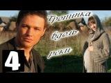 Тропинка вдоль реки - 4 серия (сериал, 2011)