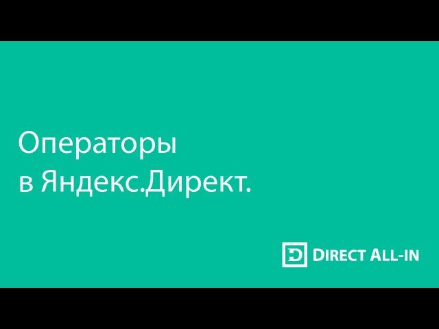 Операторы в Яндекс.Директ