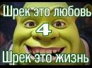 Шрек это любовь, Шрек это жизнь 4 : навсегда/ Shrek is love, Shrek is life 4 (RUS DUB)