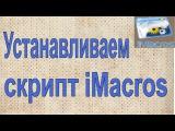 iMacros! Как установить скрипт iMacros