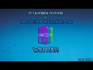 Установка полной и зарегистрированной версии WinRar (by Adjyka)