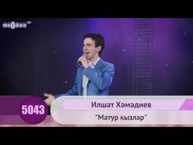 Ильшат Хамадиев - Матур кызлар | HD 1080p