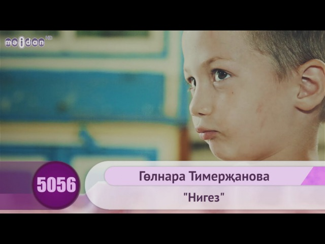 Гульнара Тимержанова - Нигез   HD 1080p