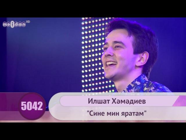 Ильшат Хамадиев - Сине мин яратам | HD 1080p