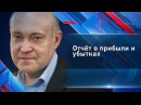 Станислав Фурта Финансы для нефинансистов Отчет о прибыли и убытка Университе