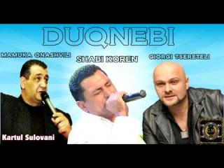 giorgi tsereteli & mamuka onashvili & Shabi Koren - duqnebi