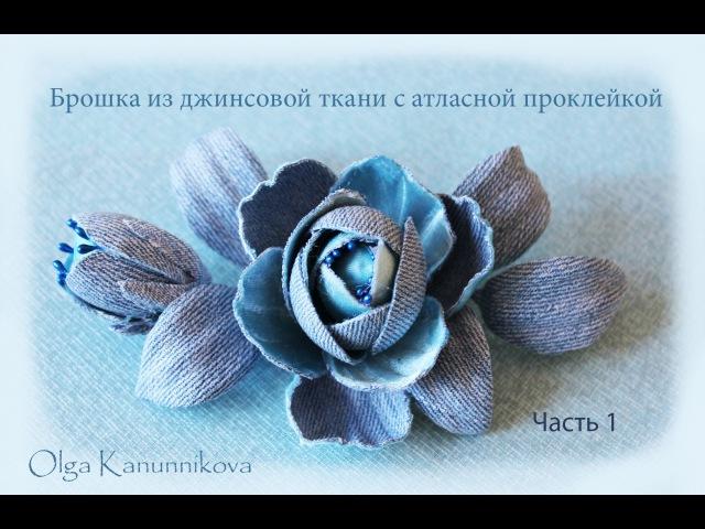 Роза из джинсовой ткани.Часть 1