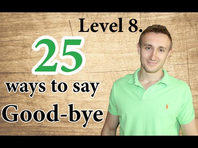 25 способов уйти по-английски. 25 ways to say Good-bye. Самый нужный английский 8.