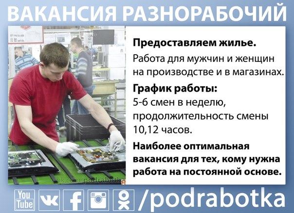Работа в москве 1 3 вакансии для мужчин