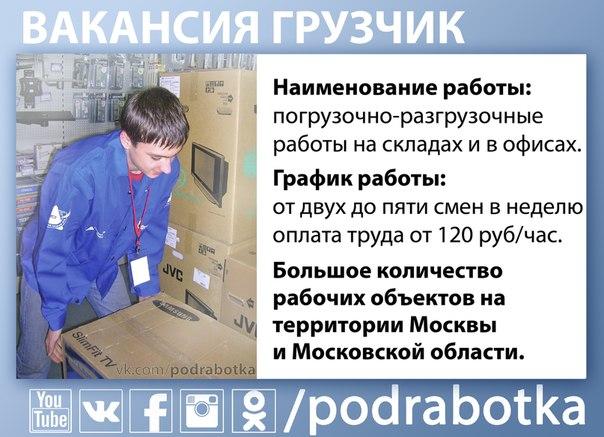 грузчики красноярск свежие вакансии указана базовой