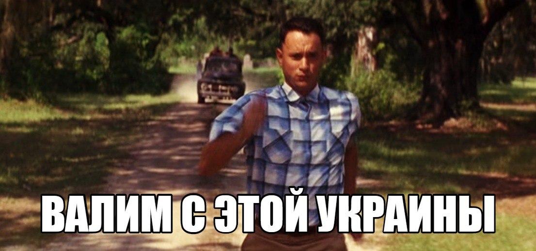 Картинки по запросу ВСЕ бегут с украины