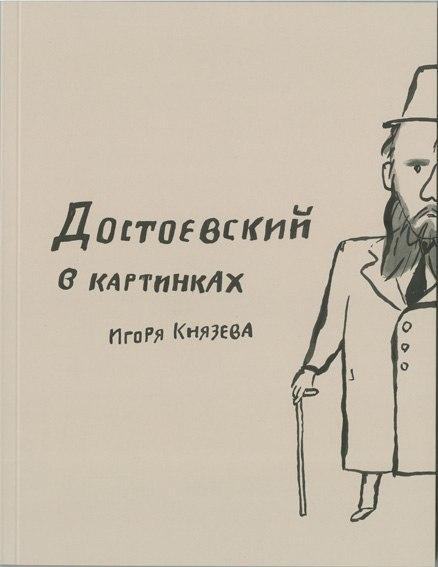 Днем рождения, достоевский на открытках