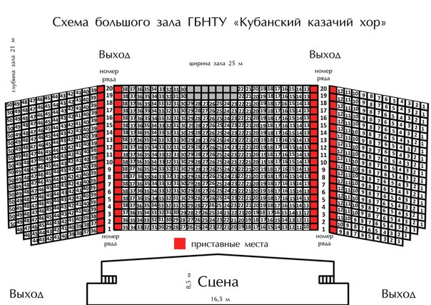 Схема большого зала ЦКЗ.