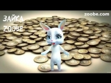 Зайка Zoobe - Дорогая моя зарплата, зарплаточка моя )