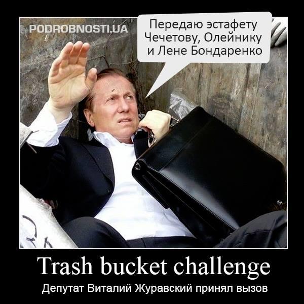 Игра в россиян, откровение Путина, бак для депутата. Свежие ФОТОжабы от Цензор.НЕТ - Цензор.НЕТ 5379