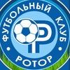 """Футбольный клуб """"Ротор"""" (Волгоград)"""