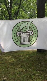 II Открытый Фестиваль Зелёный Петербург