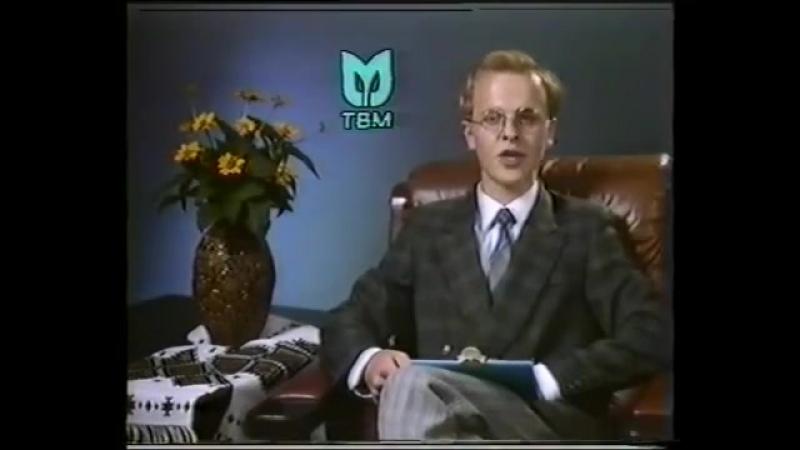 [staroetv.su] Диктор (ТВМ-Мегапол, 16.07.1991)