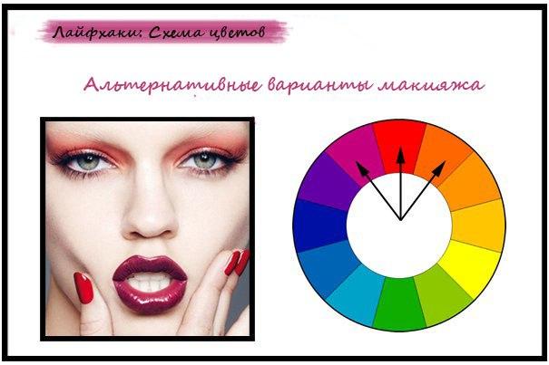 схема альтернативных цветовых вариантов