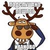 Подслушано | Пошлое  Иваново