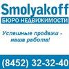 Бюро недвижимости Smolyakoff