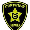 """Внеаренный лазертаг, КМВ. Клуб """"Герилья""""."""