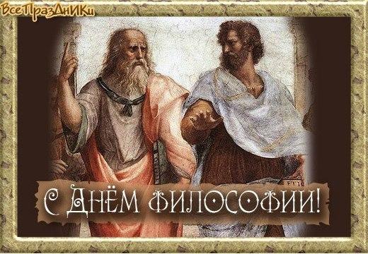 Открытки с днем философа