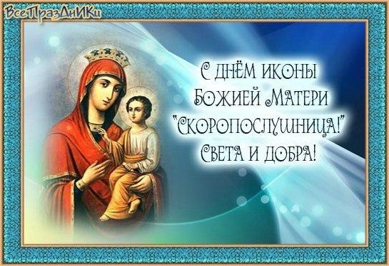 Поздравительные открытки с праздником иконы божьей матери скоропослушница, вечера музыкальная