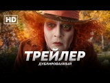 DUB | Трейлер №1: «Алиса в Зазеркалье / Alice Through the Looking Glass» 2016