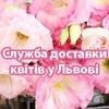 Квіти Львів (троянди) дешево з доставкою