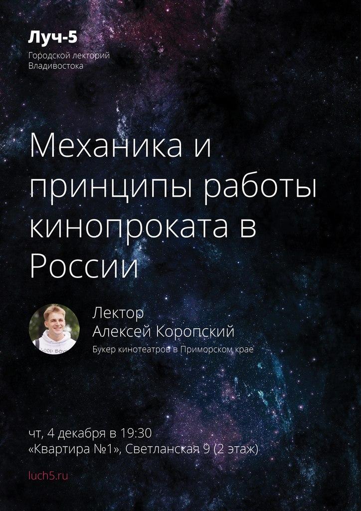 Афиша Владивосток Лекция «Механика и принципы работы кинопроката»