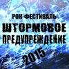 ШТОРМОВОЕ ПРЕДУПРЕЖДЕНИЕ 2015 / РОК-ФЕСТИВАЛЬ