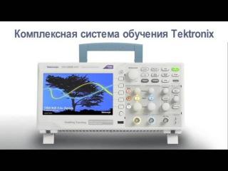 Осциллограф для обучения TBS1000B-Edu Tektronix