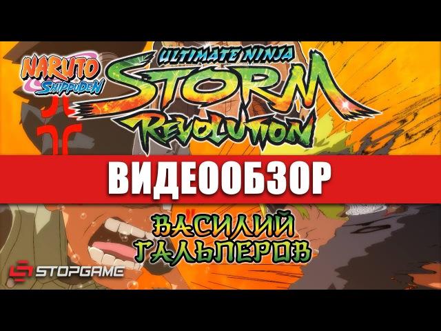 Обзор игры Naruto Shippuden Ultimate Ninja Storm Revolution