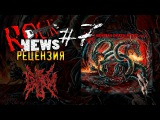 ROCK NEWS рецензия #7 RUSSIAN DEATH METAL