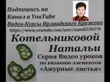 Уроки вязания крючком ирландского кружева Ажурные листья 4ый Урок