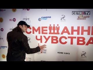 Cetre.tv на премьере фильма