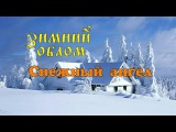 Зимний облом #4 - Снежный ангел