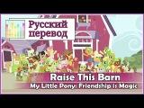 My Little Pony RUS cover M-G UniNew x Akinaki Raise this barn Harmony Team