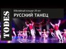 TODES. ЮБИЛЕЙНЫЙ КОНЦЕРТ 25 ЛЕТ. Номер РУССКИЙ ТАНЕЦ
