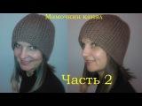 2 Вязание зимней шапки крючком Резинка Crochet ribbed hat