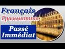 Недавнее прошедшее время Passé Immédiat - Французский язык. Елена Шипилова.
