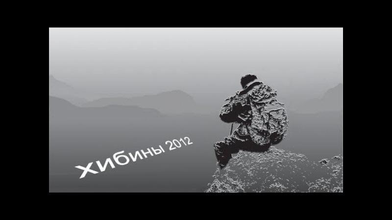 Хибины 2012.avi