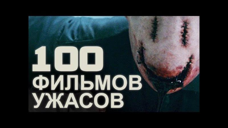 ТОП100 ФИЛЬМОВ УЖАСОВ 18