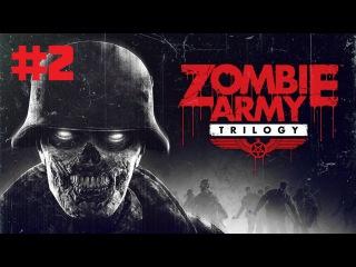 Zombie Army Trilogy | ПРОХОЖДЕНИЕ | #2 Нацистский верзила