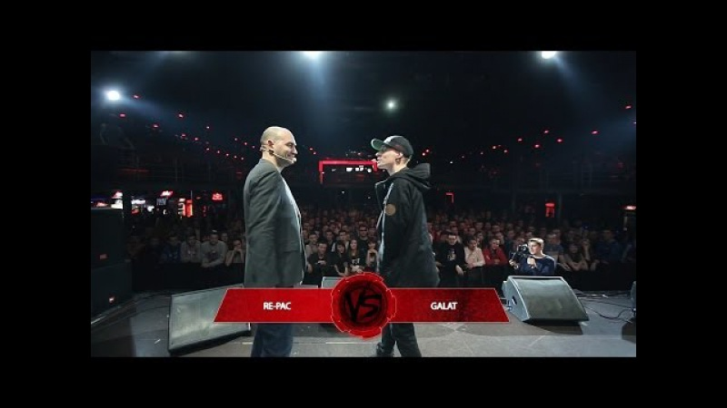 Versus Main Event 3 сезон II Re Pac VS Galat